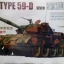 1/35 Chinese Type 59-D with Reactive Armor thumbnail 1