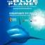 The Blue Planet : โลกสีน้ำเงิน (DVD มาสเตอร์ 4 แผ่นจบ + แถมปกฟรี) thumbnail 1