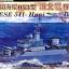 1/350 CHINESE 541-Huai Bei FRIGATE thumbnail 1