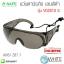 แว่นนิรภัย สวมทับแว่นสายตา เลนส์ดำ กว้างมองได้รอบทิศทาง กันสะเก็ด รุ่น VG2010 S (Safety Glasses Smoke) thumbnail 1