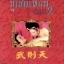 บูเช็คเทียน นางพญาไม่อิ่มรัก 2 : Empire-Wu 2 thumbnail 1
