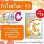 Fruit C (ฟรุ๊ตซี ผลิตภัณฑ์เสริมอาหาร) thumbnail 3