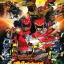 Zyuden Sentai Kyoryuger VS Go Busters / เคียวริวเจอร์ ปะทะ โกบัสเตอร์มูฟวี่ thumbnail 1