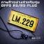 (498-001)เคสมือถือ Case OPPO F1 Plus (R9) เคสนิ่มลายป้ายทะเบียนรถ thumbnail 7