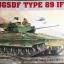 1/35 JGSDF TYPE 89 IFV thumbnail 1