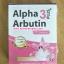 ผงเผือก Alpha Arbutin 3 Plus by Kyra ผงเผือก โฉมใหม่ thumbnail 2