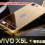 (025-131)เคสมือถือวีโว่ vivo X5/X5L เคสกรอบโลหะพื้นหลังอะคริลิคเคลือบเงาทองคำ 24K thumbnail 2
