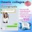 LS Omatiz Collagen Peptide โอเมทิซ คอลลาเจน เพียว100% thumbnail 4