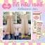 Pure DD Cream by jellys ดีดีครีมเจลลี่ หัวเชื้อผิวขาว100% thumbnail 7