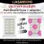 L-Fin by Luk-Sam-Rong แอล-ฟิน ยาลูกสำรอง ควบคุมน้ำหนัก thumbnail 4