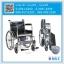 รถเข็นผู้ป่วย นั่งถ่าย FS609 เหล็กชุบโครเมียม พับได้ (ส่งฟรี) thumbnail 1