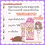 Barbieswink Lotion ขาวออร่า ฆ่าไขมัน(ส่งฟรี EMS) thumbnail 12