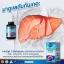 Auswelllife Liver Tonic 35000 mg. ออสเวลไลฟ์ ลิเวอร์ โทนิค 35000 มก.อาหารเสริมล้างตับ บรรจุ 60 แคปซูล thumbnail 7