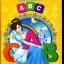 ซินเดอเรลล่า สนุกหรรษา ABC (สื่อการศึกษา) thumbnail 1