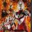 Ultraman Mebius & Superior 8 Ultraman Brothers Movie : ศึกรวมพลัง! 8 พี่น้องอุลตร้า thumbnail 1