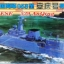 1/350 CHINESE 539 AnQing FRIGATE thumbnail 1