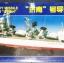 1/260 Chinese Navy Missile Jinan thumbnail 1