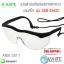 แว่นตานิรภัย เลนส์สายตายาว เลนส์ใส กันสะเก็ด รุ่น SSB-2562C (Safety Spectacle Clear) thumbnail 1