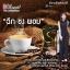 Chame Sye Coffee Plus ชาเม่ ซาย คอฟฟี่ พลัส thumbnail 5
