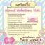 Pure Cream by Jellys ครีมเจลลี่ หัวเชื้อผิวขาว100% thumbnail 2