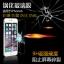 (039-022)ฟิล์มกระจก iPhone6 4.7นิ้ว รุ่นปรับปรุงนิรภัยเมมเบรนกันรอยขูดขีดกันน้ำกันรอยนิ้วมือ 9H HD 2.5D ขอบโค้ง thumbnail 1