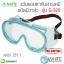 แว่นครอบตา กันสารเคมี ฝุ่นผง กันสะเก็ด กันลม ชนิดมีวาล์ว รุ่น G-320 (Chemical Goggle) thumbnail 1
