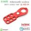 ตัวล็อคร่วมเหล็ก แบบมีตะขอ รุ่น H23-24 Safety Lockout HASP (Steel With Hook) thumbnail 1