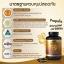 AuswellLife Propolis 1000 mg ออสเวลไลฟ์ โพรโพลิส บรรจุ 60เม็ด thumbnail 2