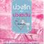 บ่วงรัก บ่วงตะวัน โดย พิมพ์นรา thumbnail 1