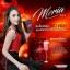 MZ Meria มินโซวมีเรีย อาหารเสริมสำหรับผู้หญิง บรรจุ 15 ซอง thumbnail 14