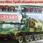 1/35 Chinese 152mm Type83 self-propelled gun-howitzer thumbnail 1
