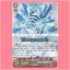 G-BT02/043 : Snow Element, Blizza (R) thumbnail 1