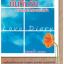 บันทึกรักจากดอกไม้ปลายขอบฟ้า โดย ปลายฟ้าธนกร thumbnail 1