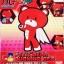 Petit Bear Burning Red thumbnail 1