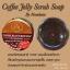 เจลสครับกาแฟสูตรพิเศษ Coffee Jelly Scrub Soap By Noomham thumbnail 3