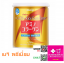 Meiji Amino Collagen CoQ10 & Rice Germ Extract 200g. (gold กระป๋องทอง) thumbnail 1