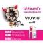 Viu Viu Solote อาหารเสริมลดน้ำหนัก วิว วิว โซลูท บรรจุ 30 แคปซูล thumbnail 4