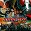 Heisei Rider VS Showa Rider Feat. Super Sentai / อภิมหาศึกมาสค์ไรเดอร์ thumbnail 1