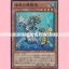 SD23-JP002 : Atlantean Dragoons (Super Rare) thumbnail 1