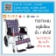 รถเข็นผู้ป่วย FS870LABJ (อลูมิเนียม พับหลัง ล้อแม็ก เบรคมือ-ล้อ ส่งฟรี) thumbnail 1