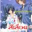 Brother of Blood ความรักสีเลือด โดย Zubara Nana thumbnail 1
