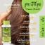 Wealthy Health Hair and Nail beauty วิตามินบำรุงผมและเล็บ thumbnail 5