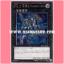 PHSW-JP041 : Number 10: Illumiknight / Numbers 10: White-Light Knight - Illuminator (Ultimate Rare) thumbnail 1