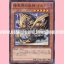SD21-JP011 : Goldd, Wu-Lord of Dark World (Common) thumbnail 1