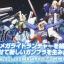 Mega Ride Launcher (HGBC) thumbnail 4