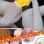 พริ้วพราว บอดี้ไวท์ครีม Tamarind & Avocado Cream 150 g. thumbnail 6