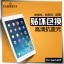 (039-089)ฟิล์มกระจก iPad Air2 รุ่นปรับปรุงนิรภัยเมมเบรนกันรอยขูดขีดกันน้ำกันรอยนิ้วมือ 9H HD 2.5D ขอบโค้ง thumbnail 1