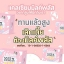 Calcium Milk Plus+ แคลเซียม มิลค์พลัส แคลเซียมเพิ่มความสูง บรรจุ 30 แคปซูล thumbnail 4