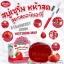 Minako Strawberry Serum Soap สบู่เซรั่มหน้าสด thumbnail 2