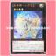 LVAL-JP054 : Bujintei Tsukuyomi (Ultra Rare) thumbnail 1